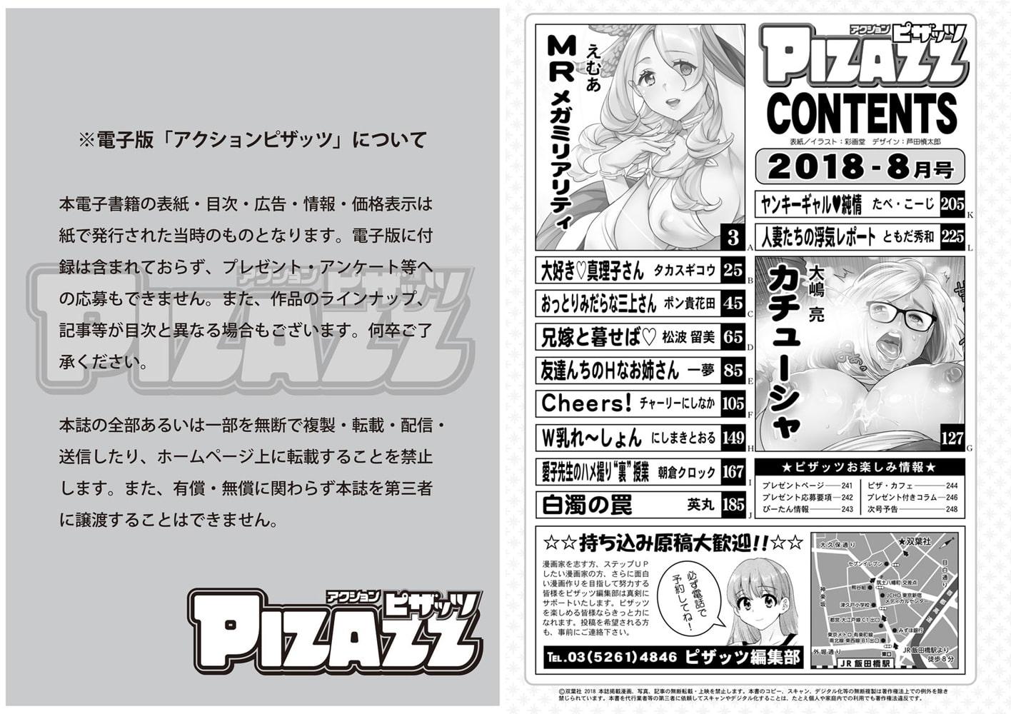 アクションピザッツ2018年8月号[雑誌]