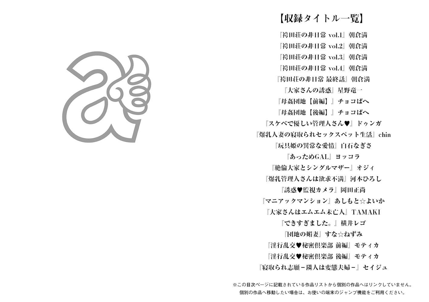 エンジェルクラブMEGA Vol.29