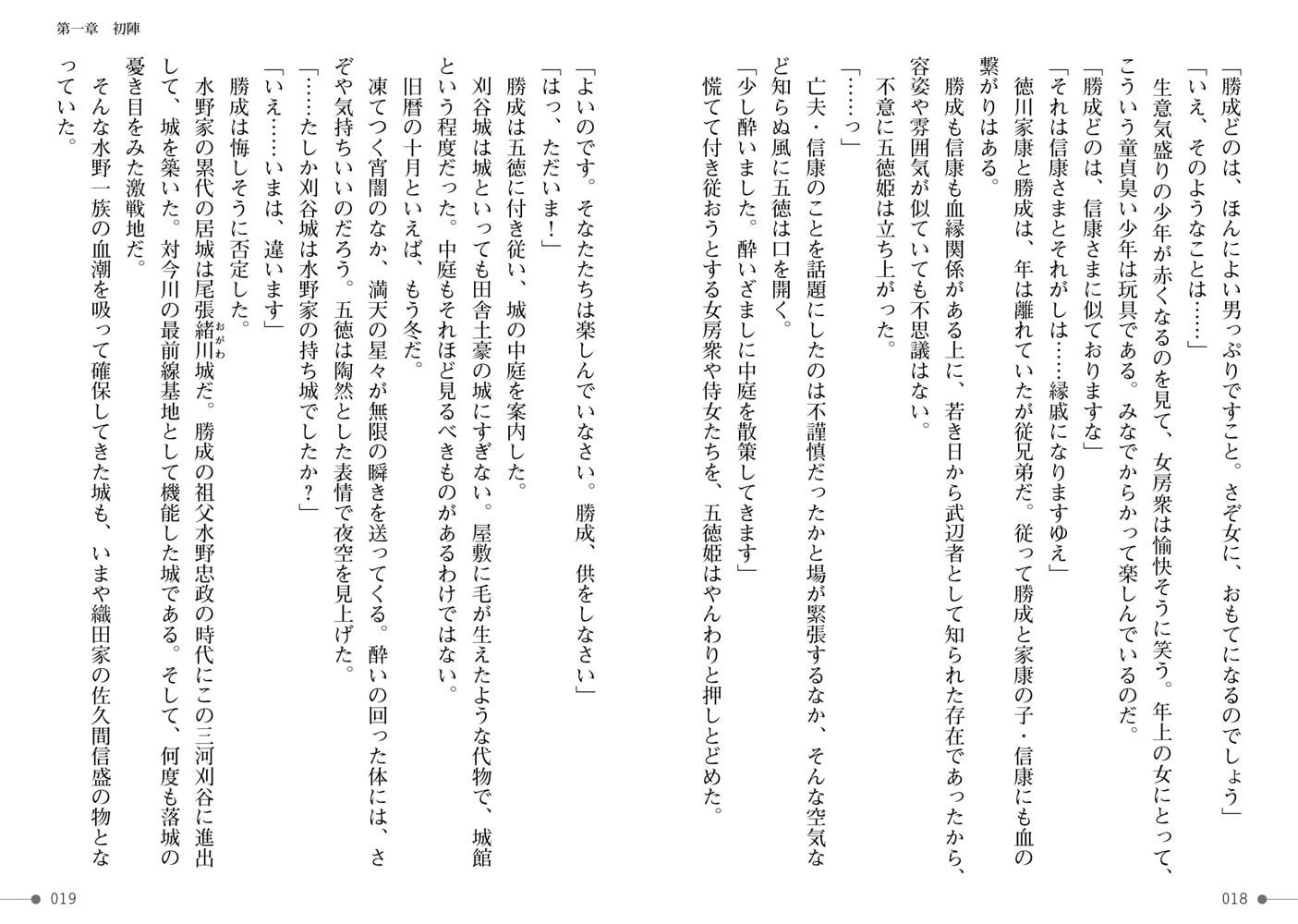 戦国艶武伝 第1巻~烈火の抄~
