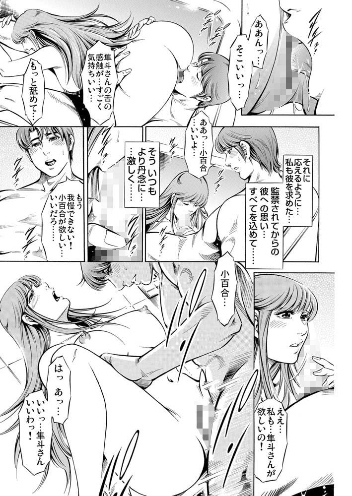 背徳ハネムーンクルーズ~囚われて嵌められて(9)
