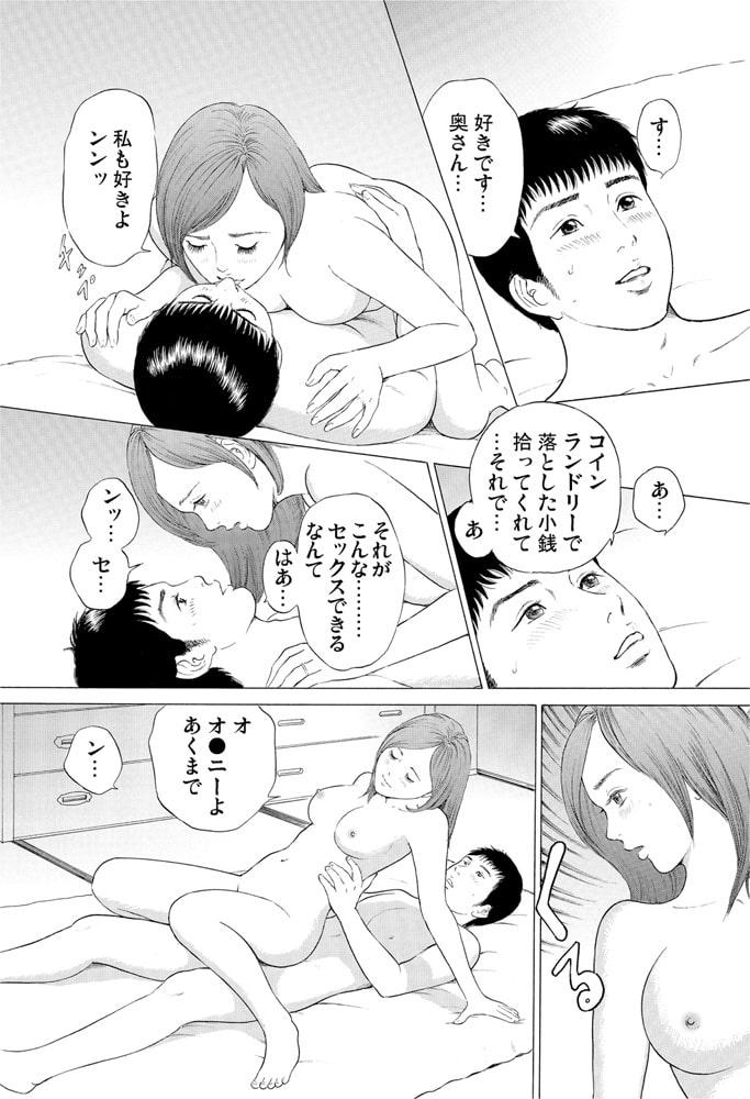 本当にあった団地妻の情事~私を誘惑してください(6)