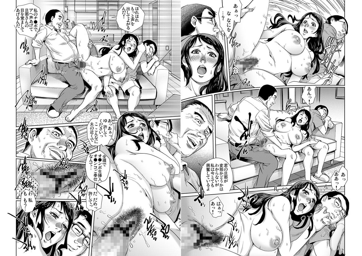 【セット】欲求不満な団地妻はイケない快楽に溺れる 3