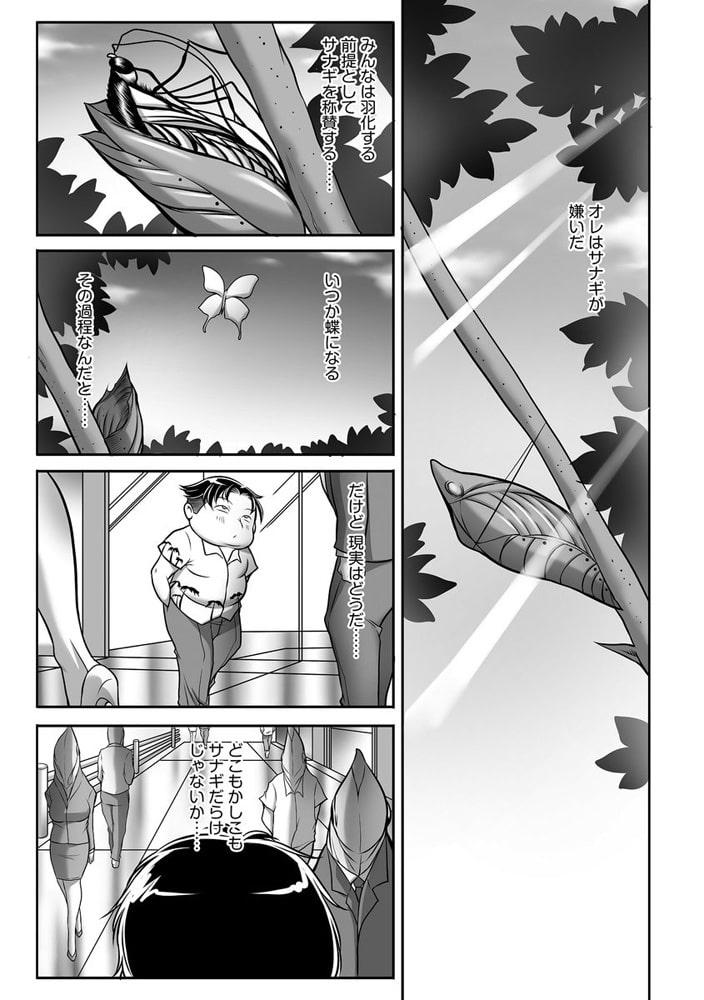 マガジンサイベリア Vol.113