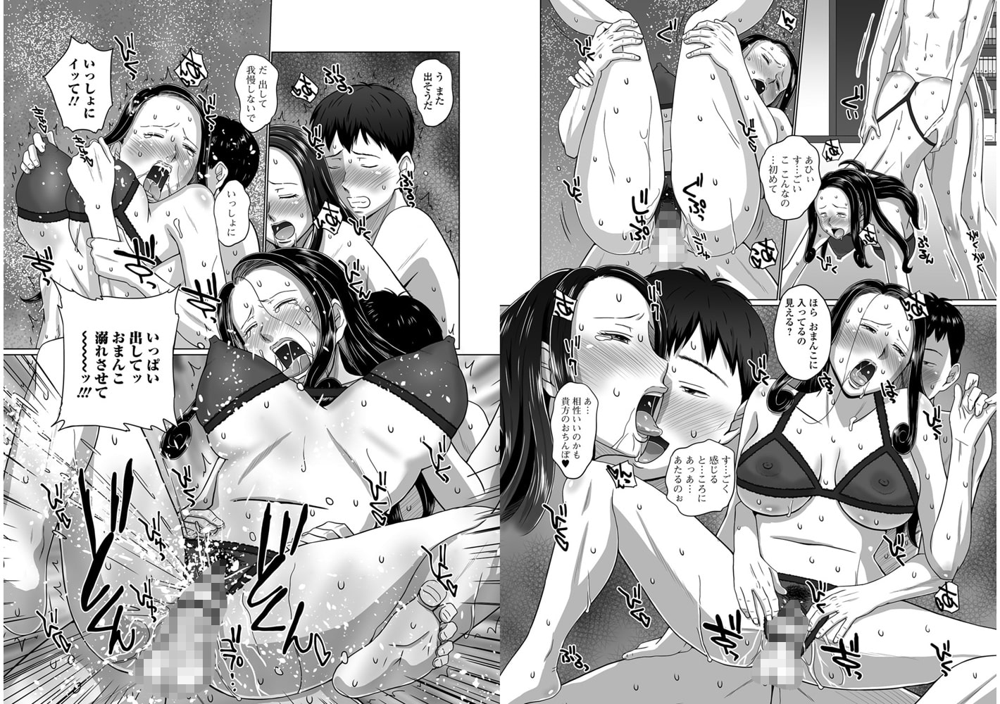 Web配信 月刊 隣の気になる奥さん vol.014