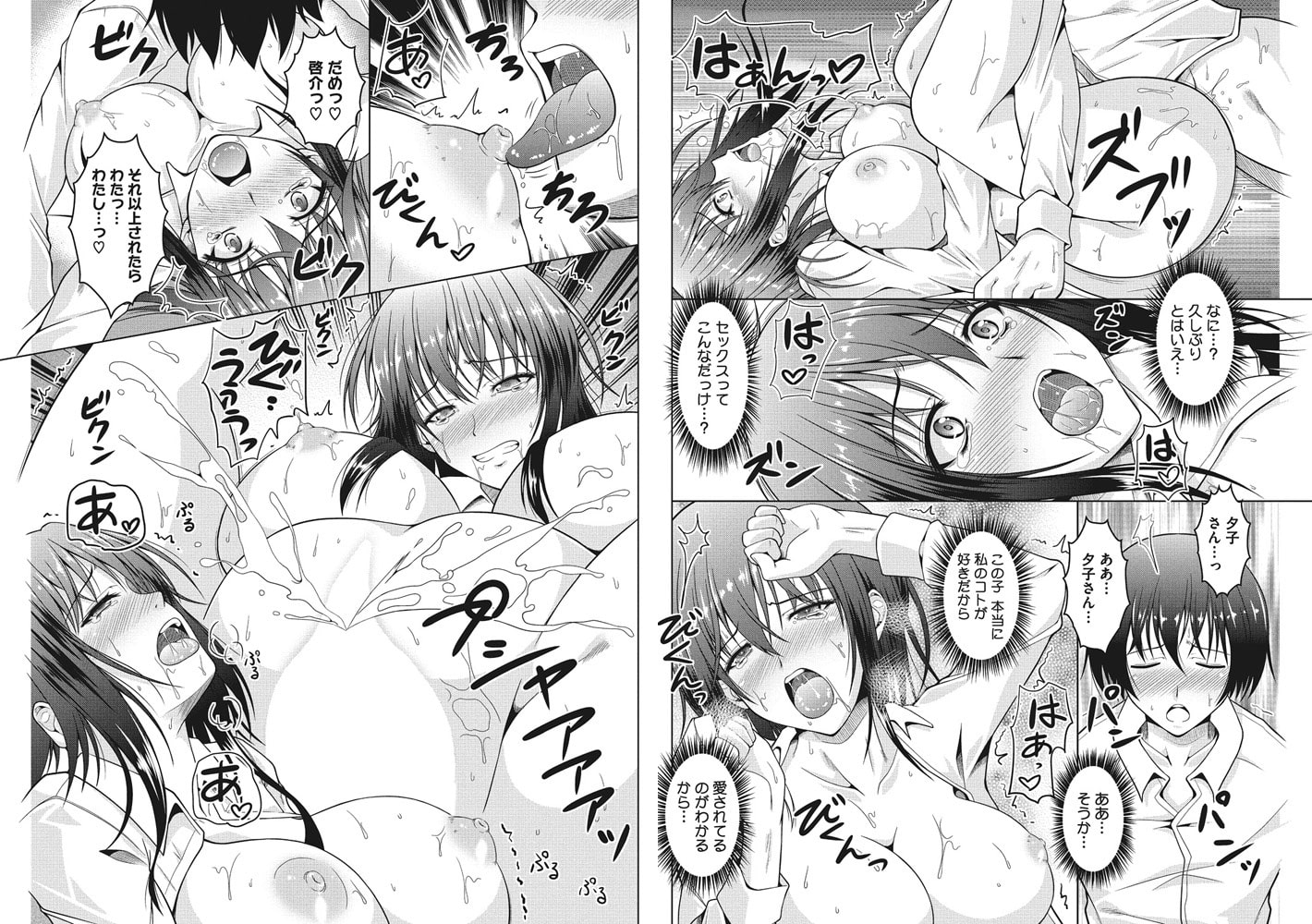 コミックホットミルク濃いめvol.011