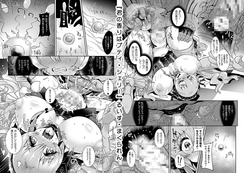 二次元コミックマガジン 大量中出しで卵子を完全包囲!Vol.1