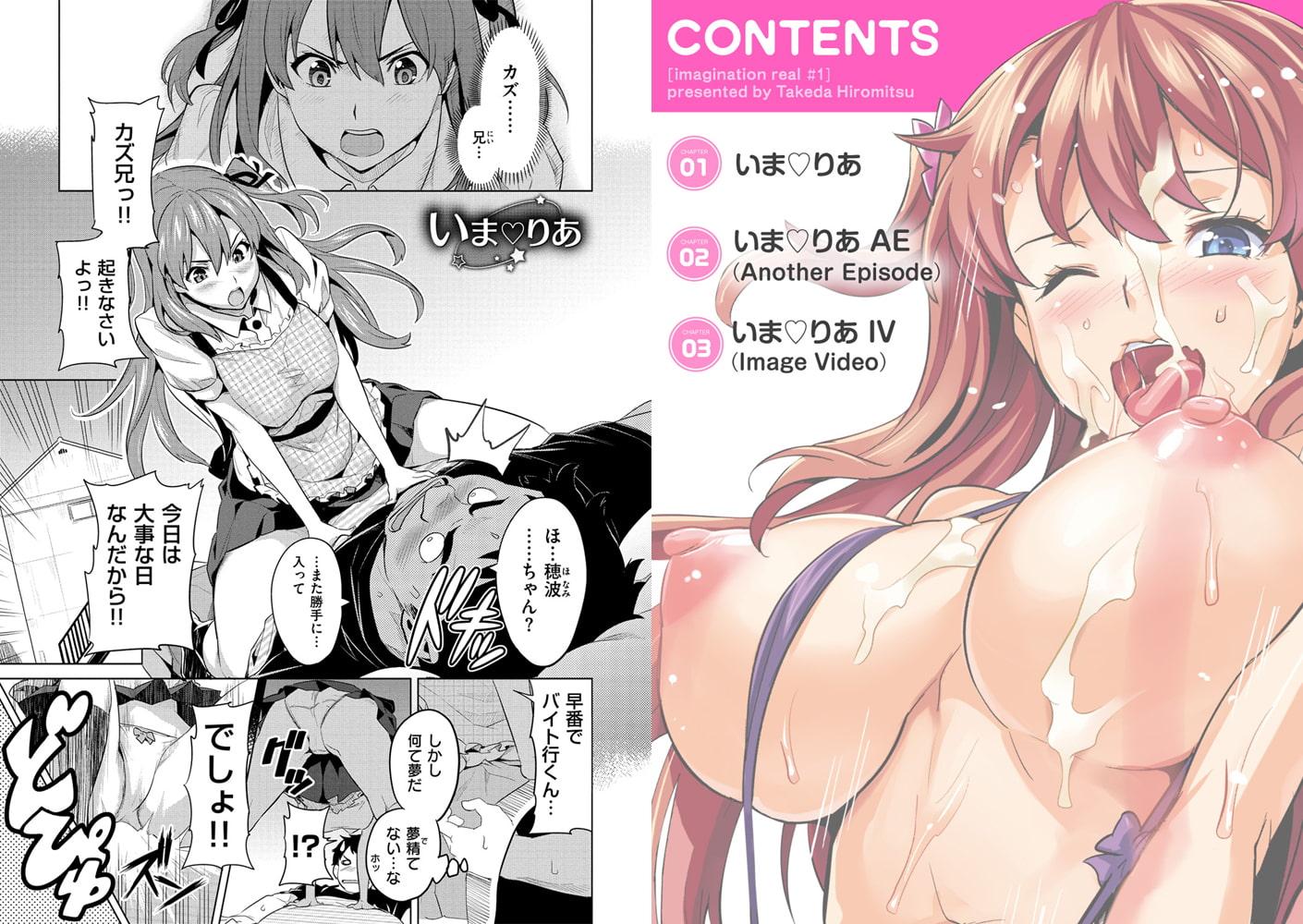 いまりあ~Image Video編~