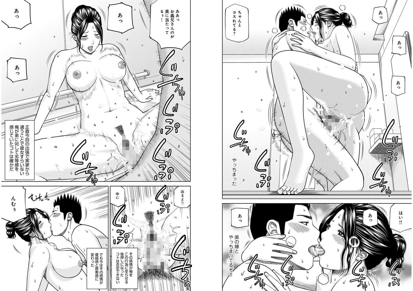 WEB版コミック激ヤバ!113