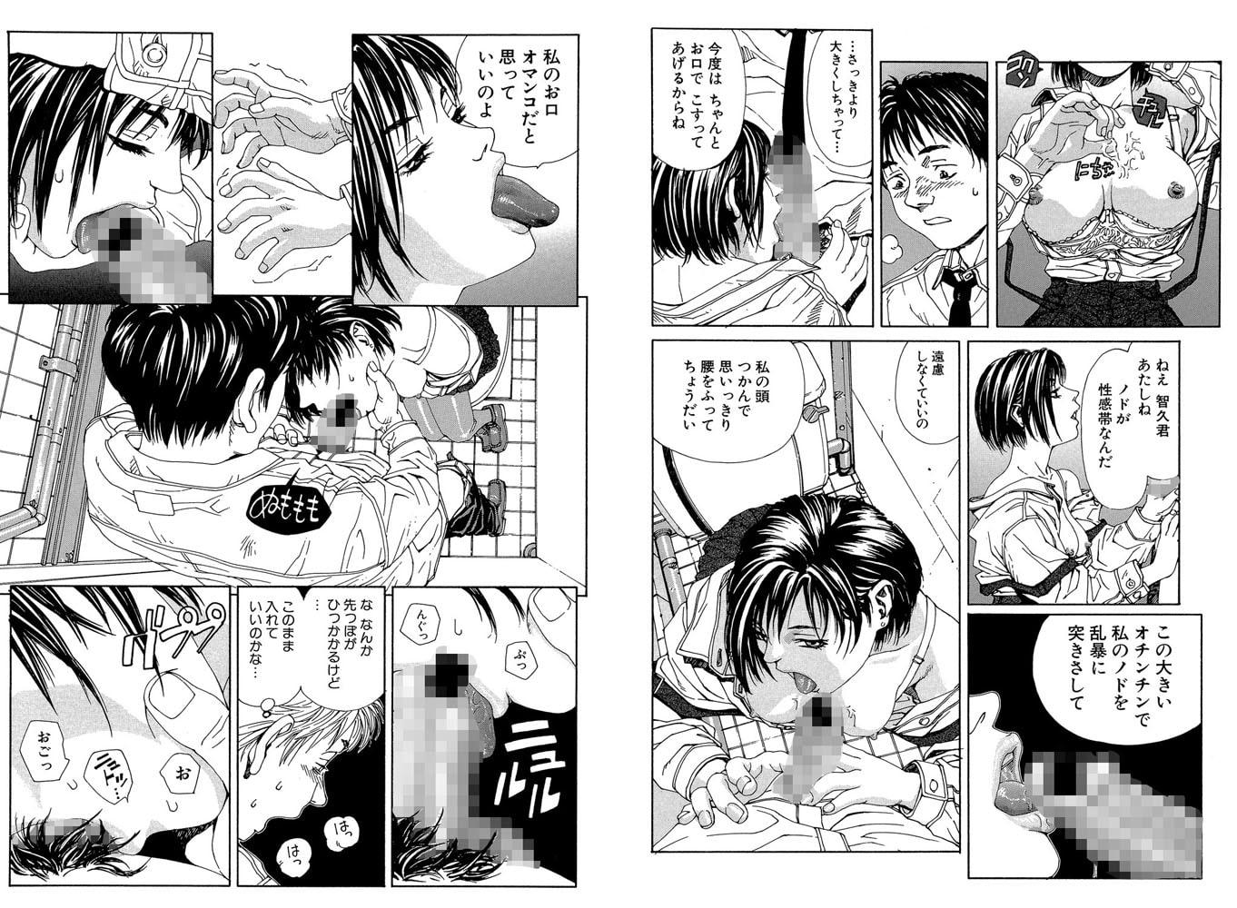 ストリンジェンド【1話体験版付き】