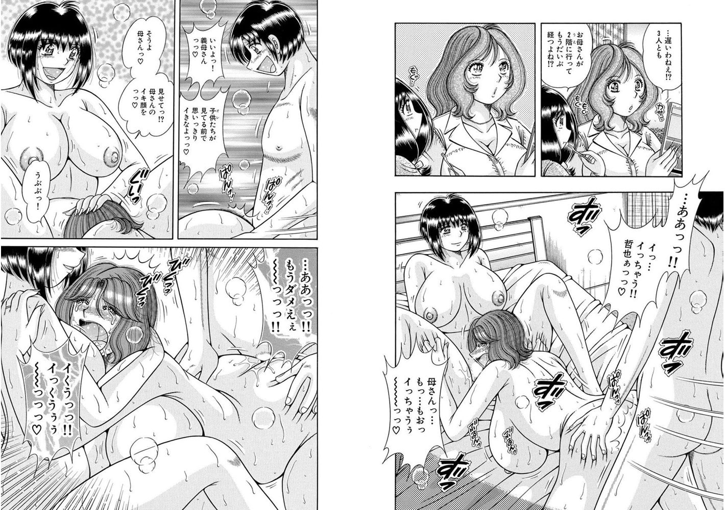 ママも姉も妹も 毎日5Pヤリ放題~い・い・コ・ト~【豪華版】