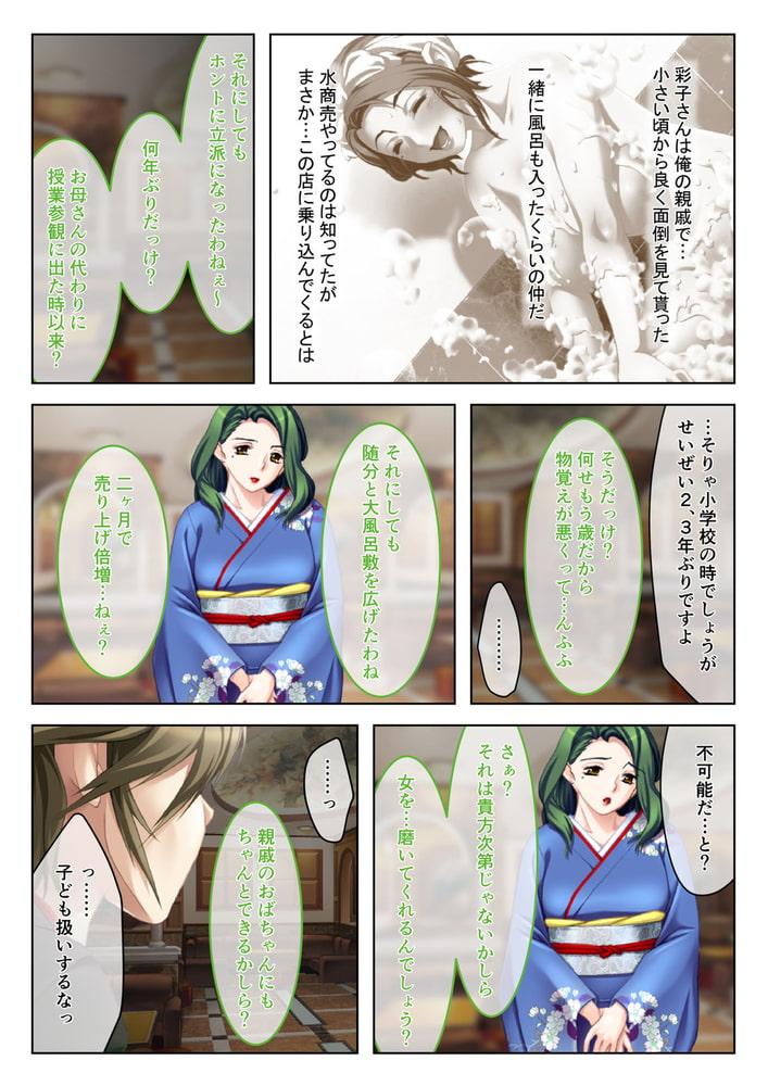 イクまで徹底性指導~生意気キャバ嬢を従順にする方法~(5) フルカラーコミック版