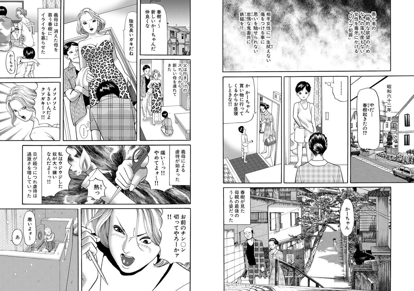 女犯 実録レ●プ裁判【豪華版】