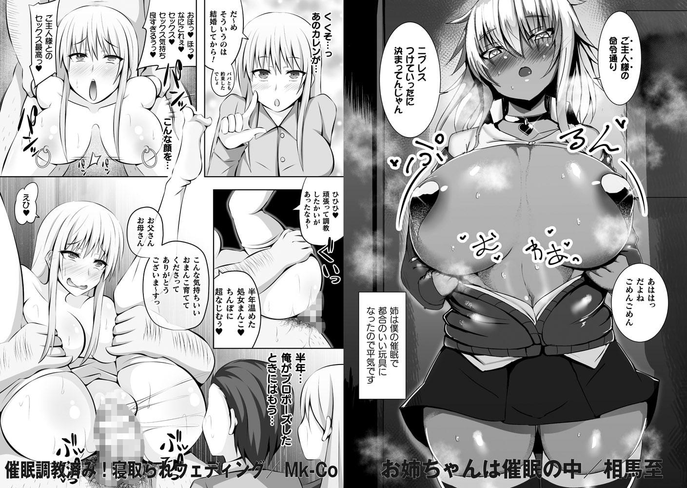 別冊コミックアンリアル 変態催眠~肉便器堕ちした美少女たち~デジタル版Vol.1