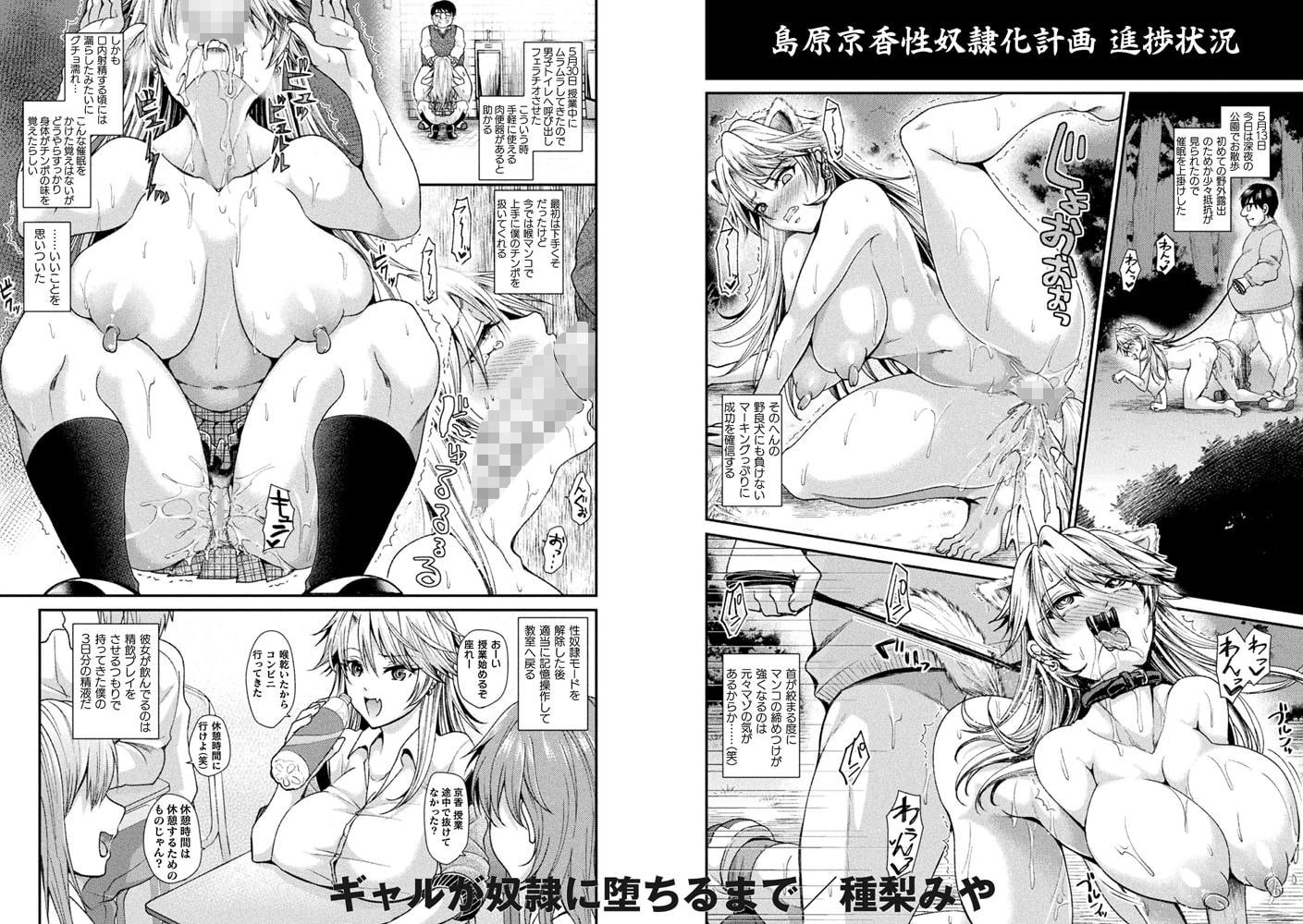 別冊コミックアンリアル 変態催眠~肉便器堕ちした美少女たち~デジタル版Vol.2