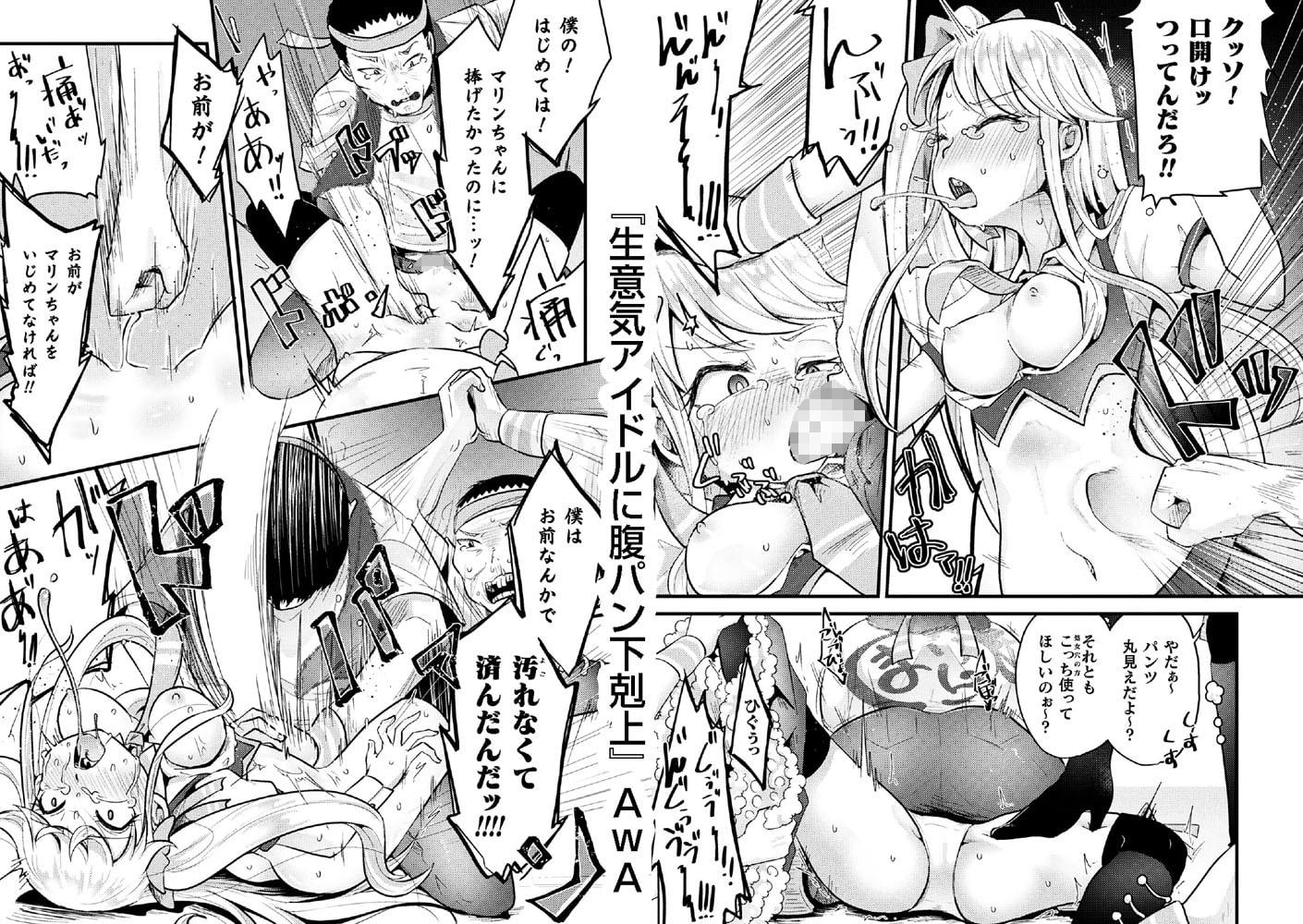 二次元コミックマガジン 生意気女に腹パン制裁!Vol.1