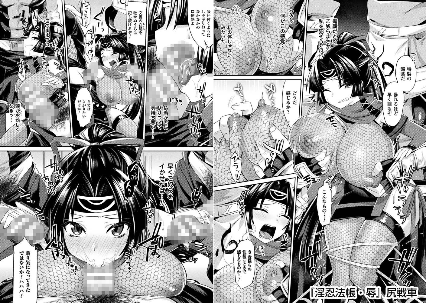 敗北乙女エクスタシーVol.9