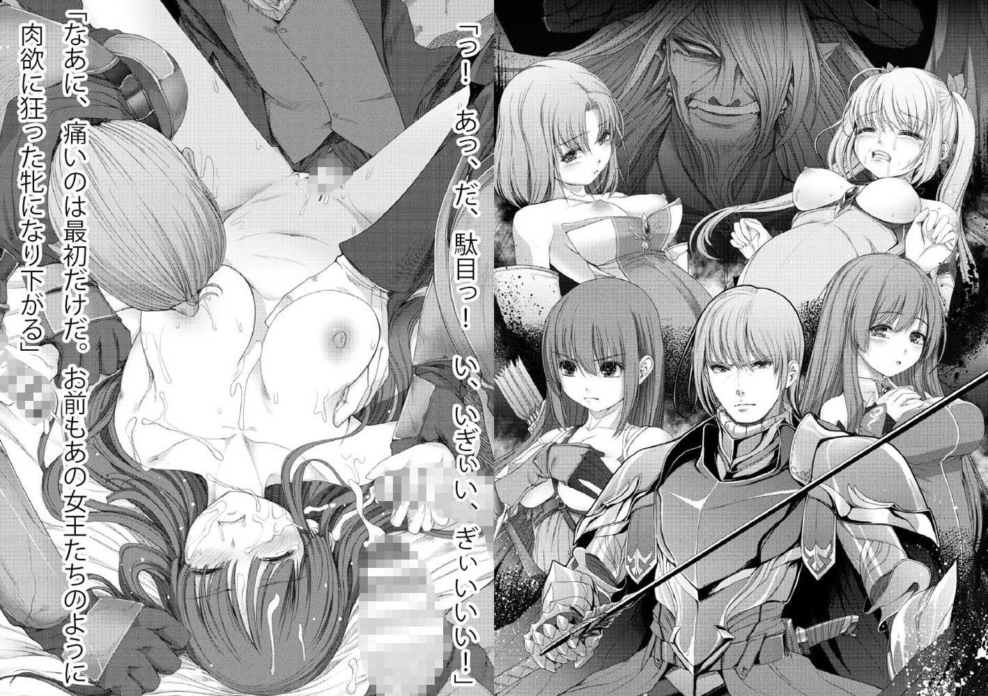 魔剣士リーネ2 乙女穢されし戦場 第3巻
