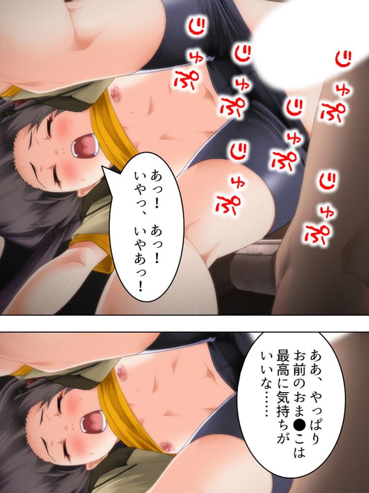 【新装版】婦女暴行部2 ~夏のりんかん合宿~ 第4巻