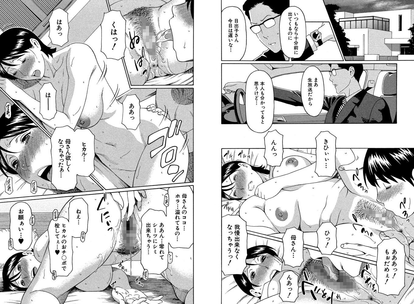 けつえん熟女【1話体験版付き】