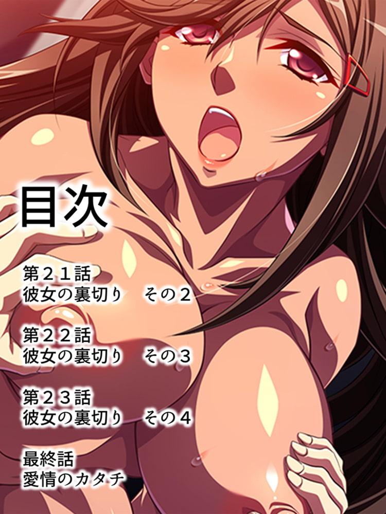 【新装版】黒ギャルコウカン ~マジありえねー恋人ごっこ~ 第6巻