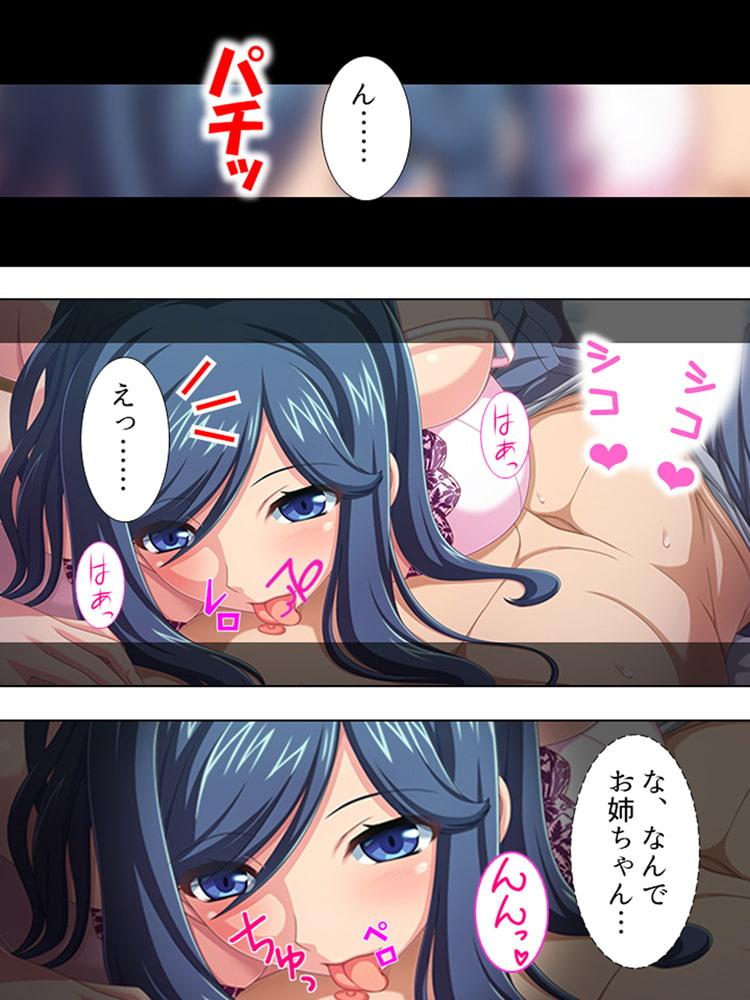【新装版】ドSな姉とドMな僕 ~お姉ちゃんはブラコン?それとも……~ 第2巻