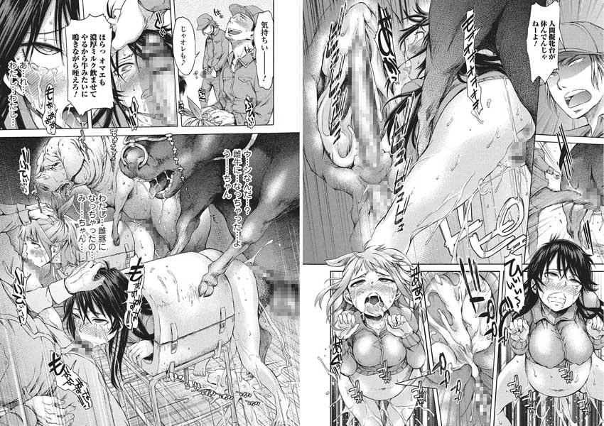 「獣DIRECT!」全巻パックのサンプル画像