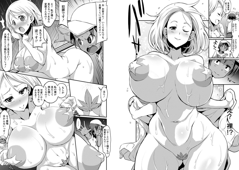 エンジェルクラブMEGA Vol.32