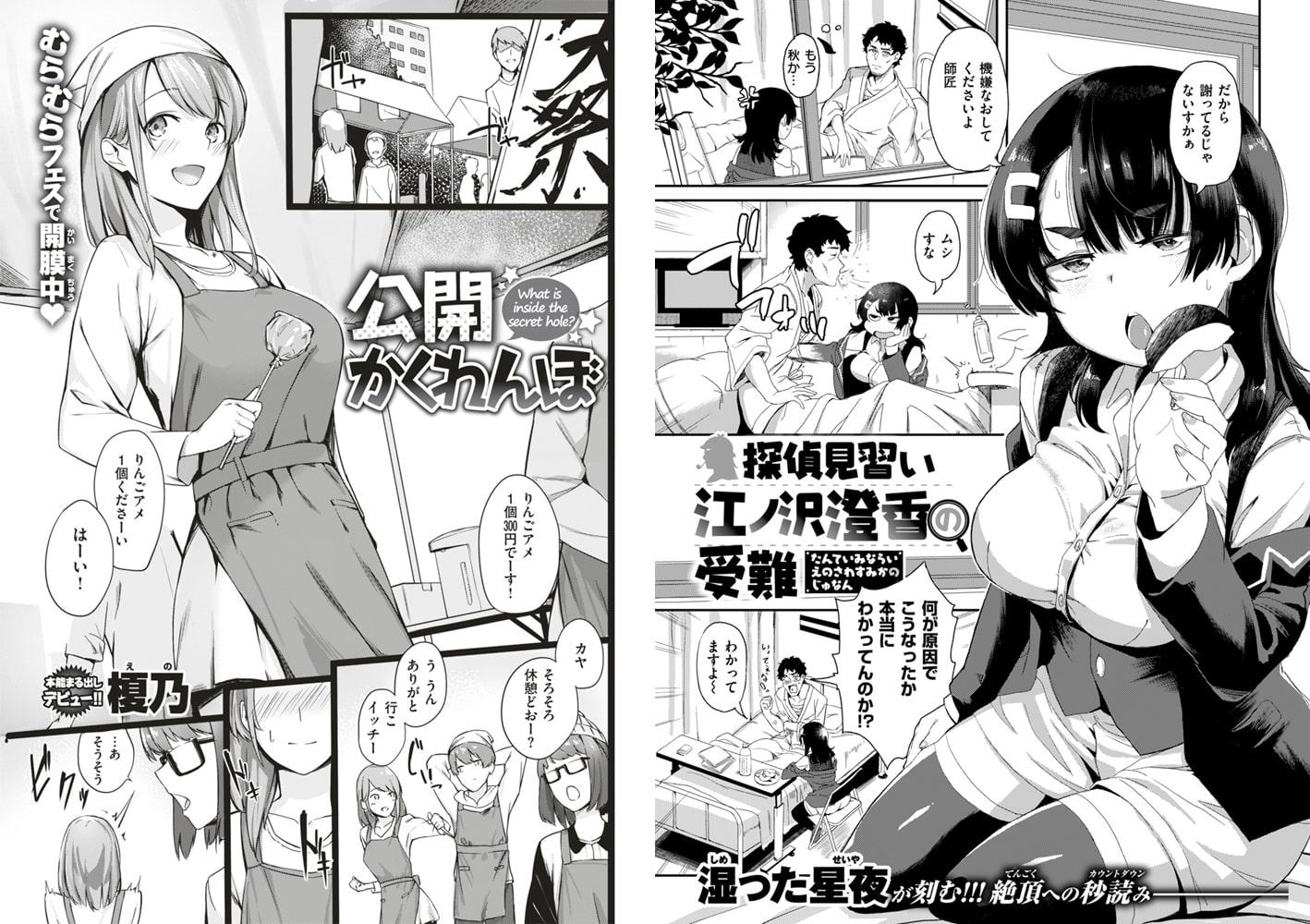 COMIC快楽天ビースト 2018年9月号