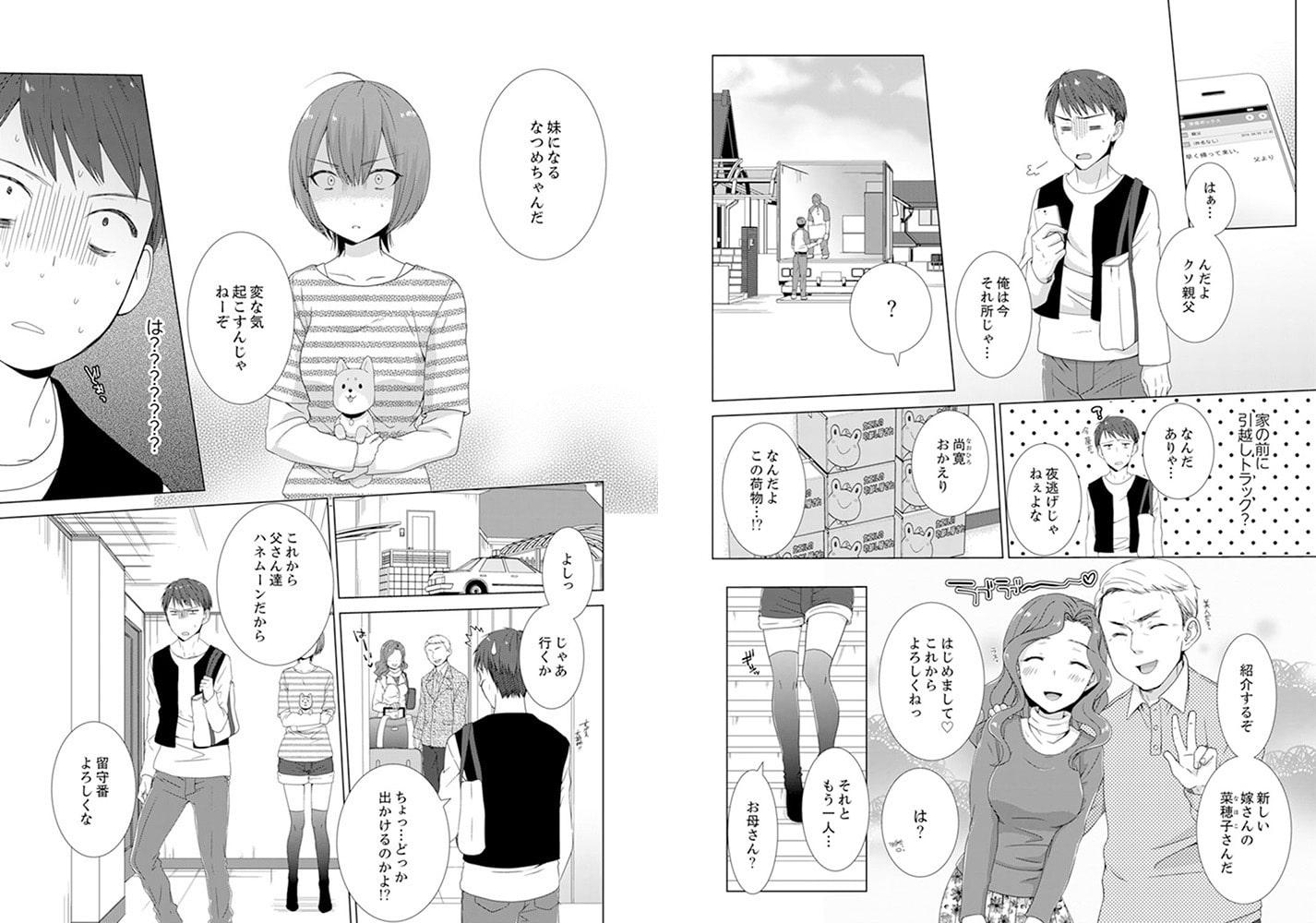 突然、元カノが妹に!?~親に隠れて同居エッチ~【完全版】