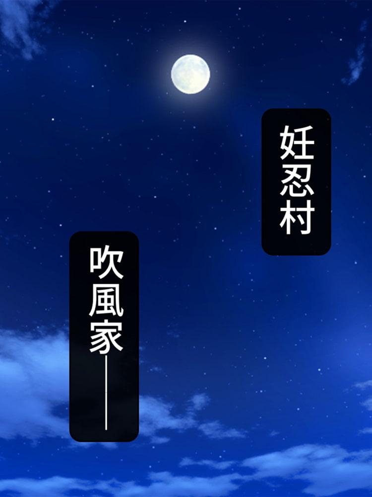 【新装版】くのいち姉妹と妊術ライフ ~目指せ皆伝!性修行!!~ 第1巻