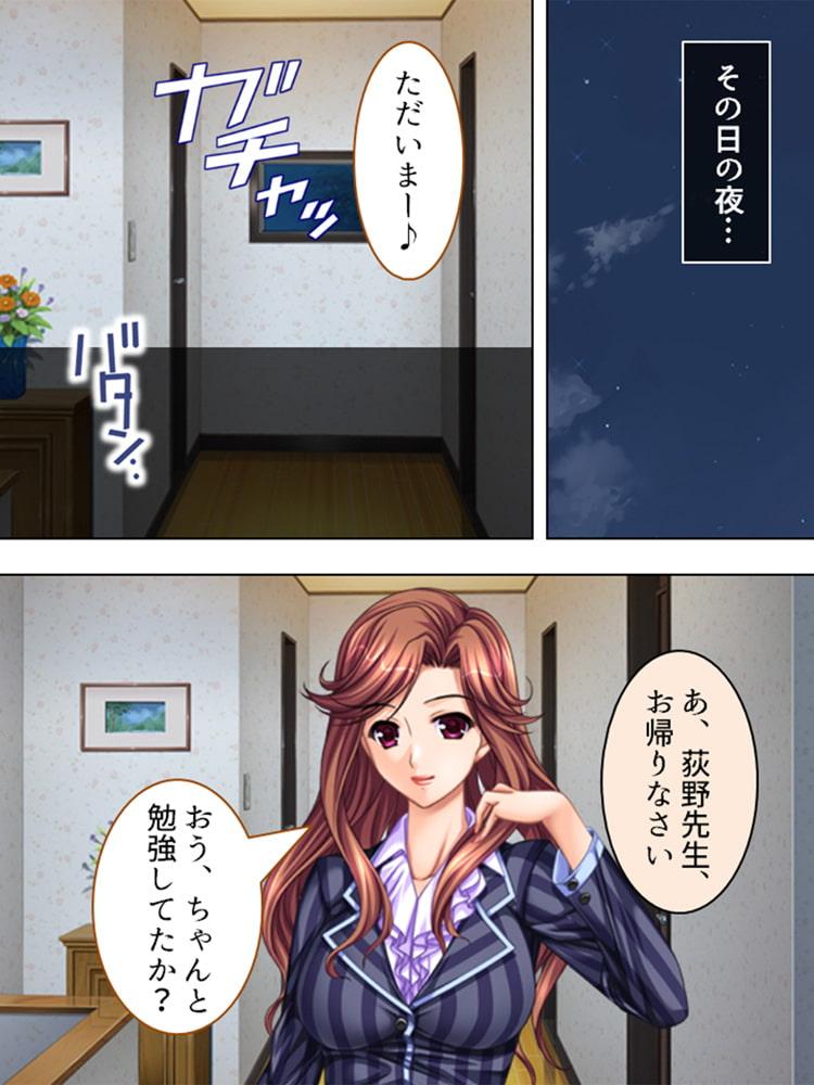 【新装版】男子生徒は俺一人!? ~受験合宿でチン騒動!?~ 第5巻