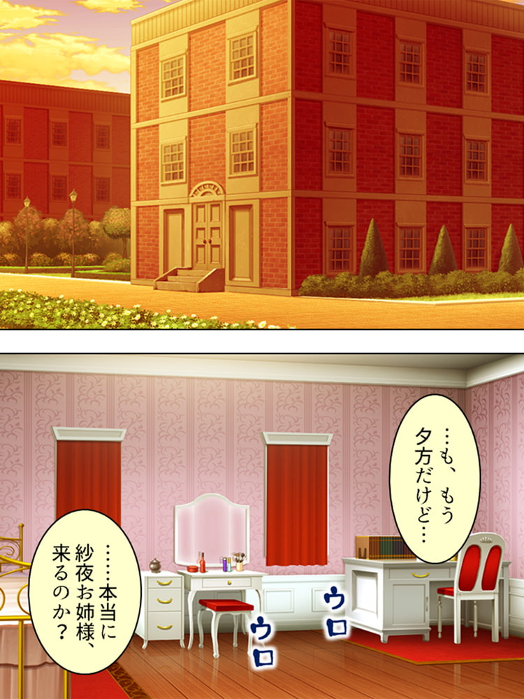 【新装版】お嬢様と秘密の乙女 ~エロかわ美少女・包囲網~ 第8巻