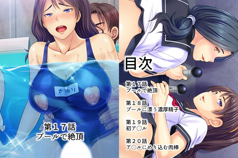 【新装版】爆乳パート妻の賃上げ交渉 ~おっぱい水準上昇中!~ 第5巻