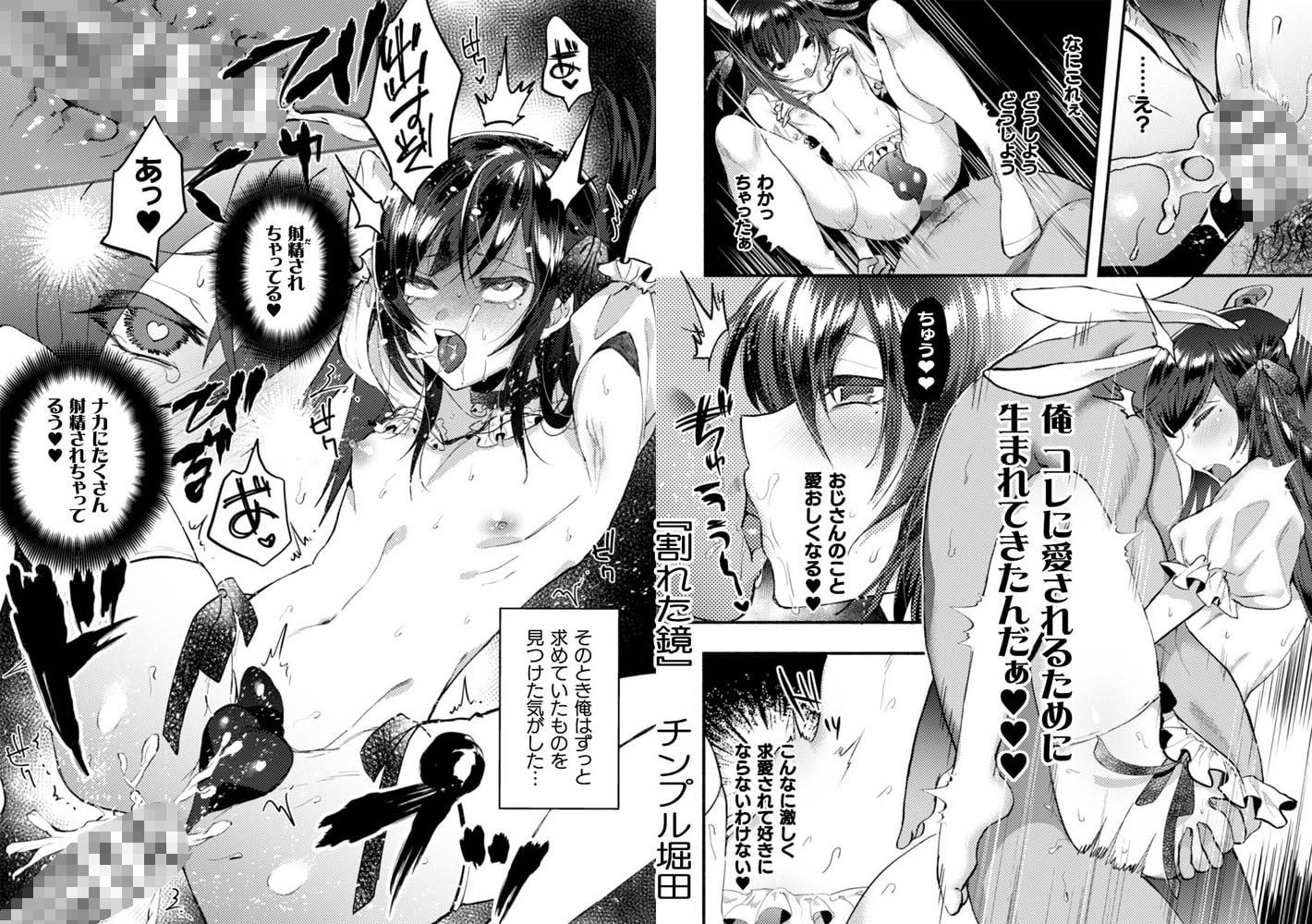 二次元コミックマガジン 男の娘を尻穴快楽でメス堕ち陵辱!Vol.1