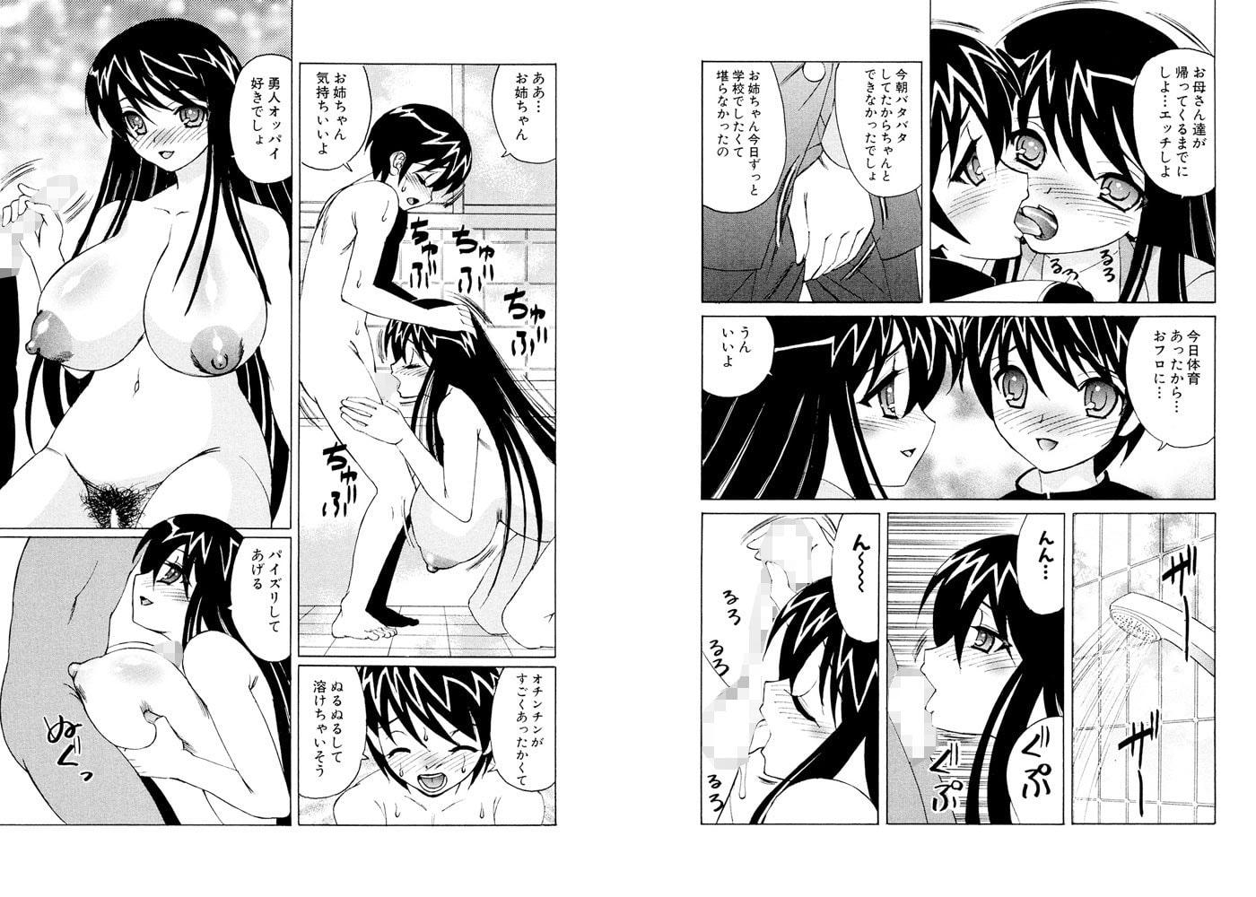 痴辱恋愛 7 絶頂