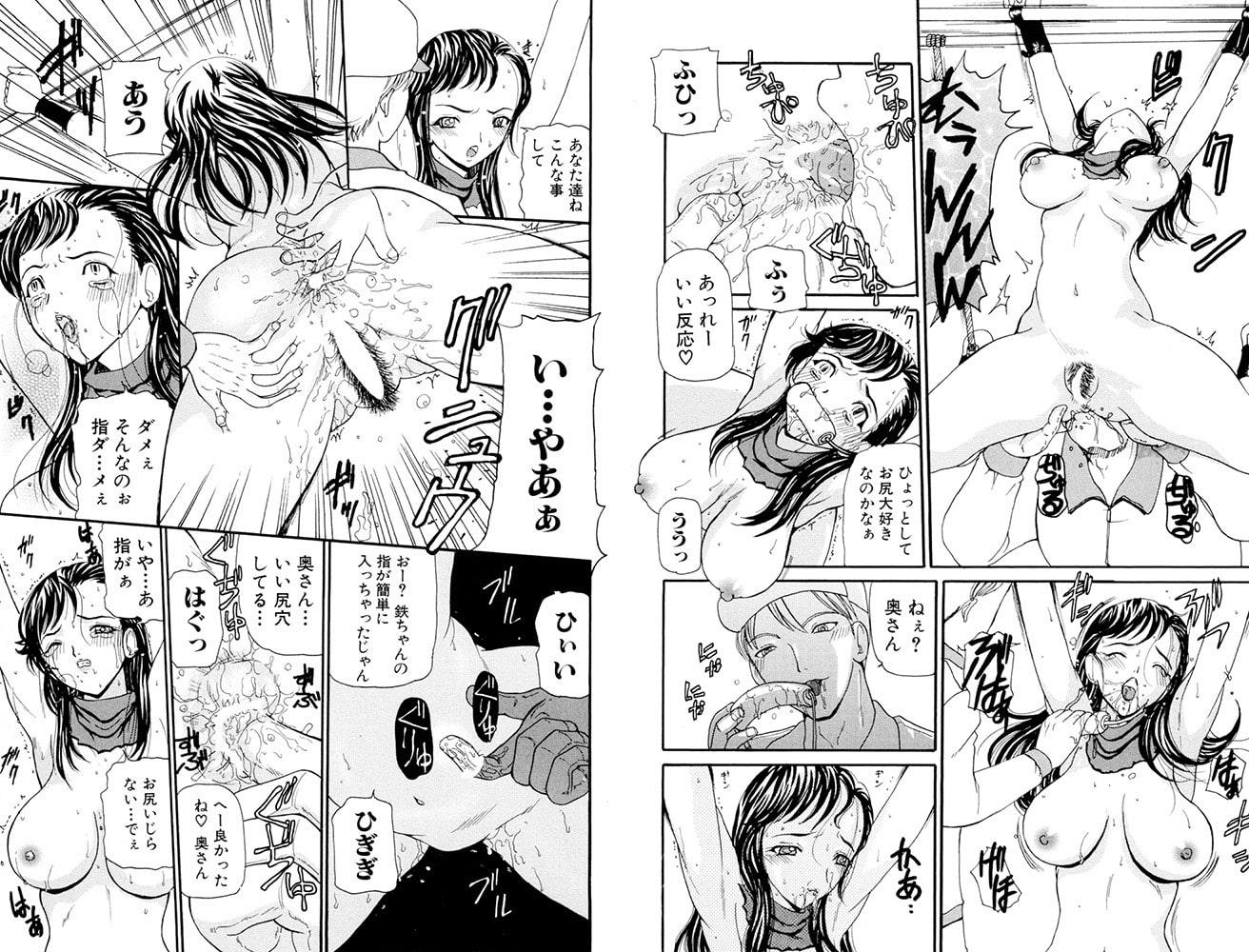 痴辱恋愛 12 イジメ