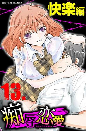 痴辱恋愛 13 快楽