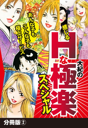 大紀の感じるHな極楽スペシャル 分冊版 (2)