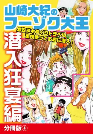 山崎大紀のフーゾク大王 潜入狂宴編 分冊版 (4)