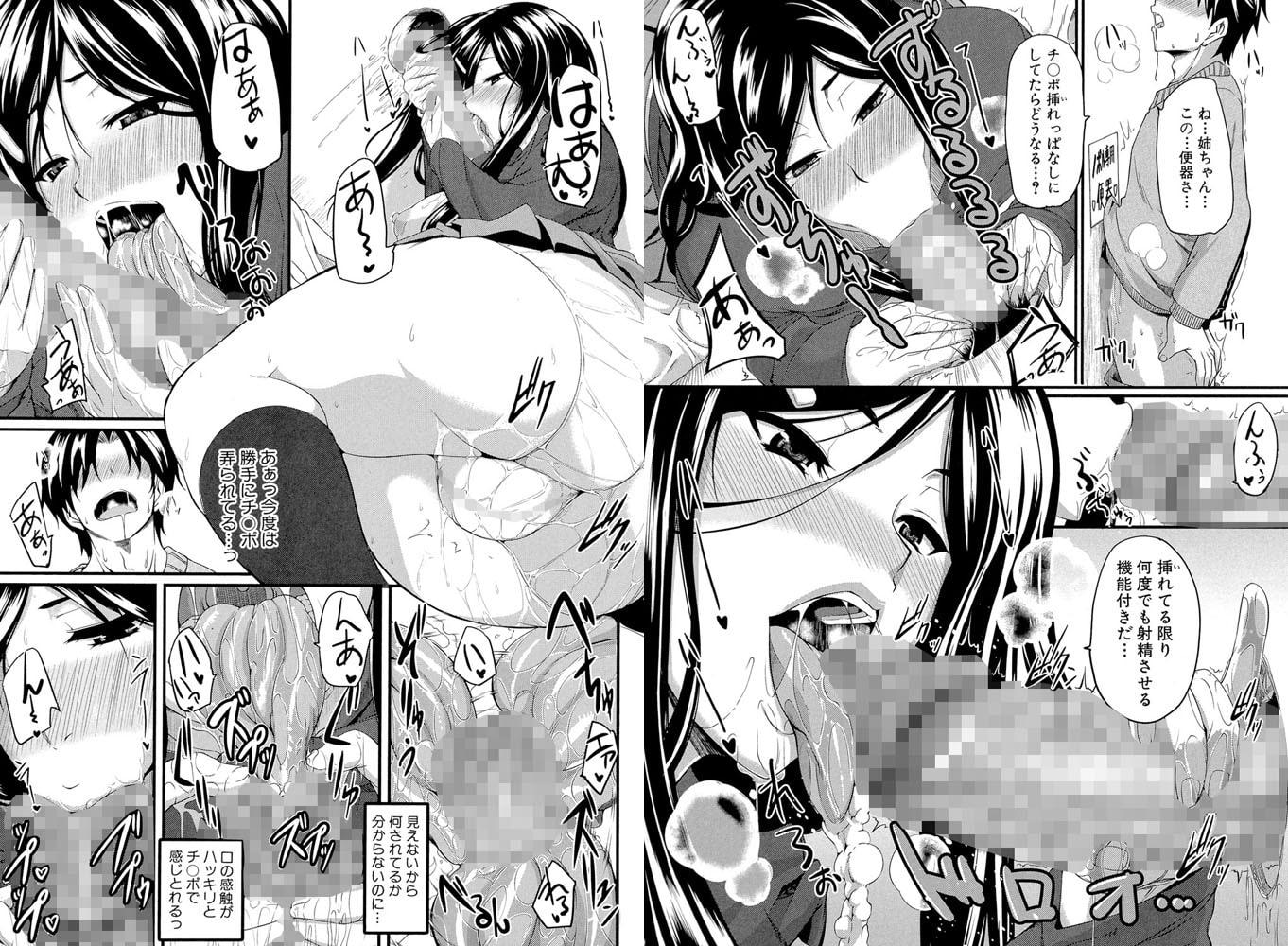 フェラピュア【1話体験版付き】