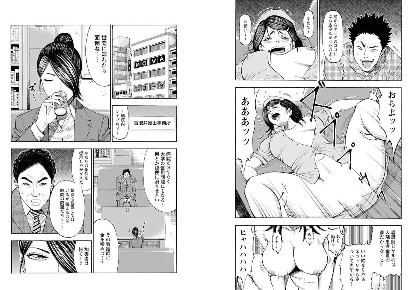 ムリヤリ和姦で懲役0年 -女弁護士セックス調査- 2巻