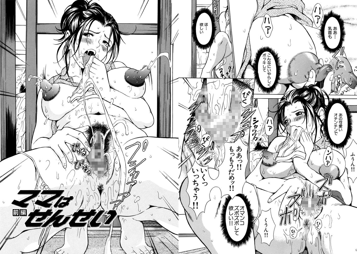 女教師(MUJIN COMICS 名作集 vol.5)(いのまる/マスタングR/じゃみんぐ/四島由紀夫)