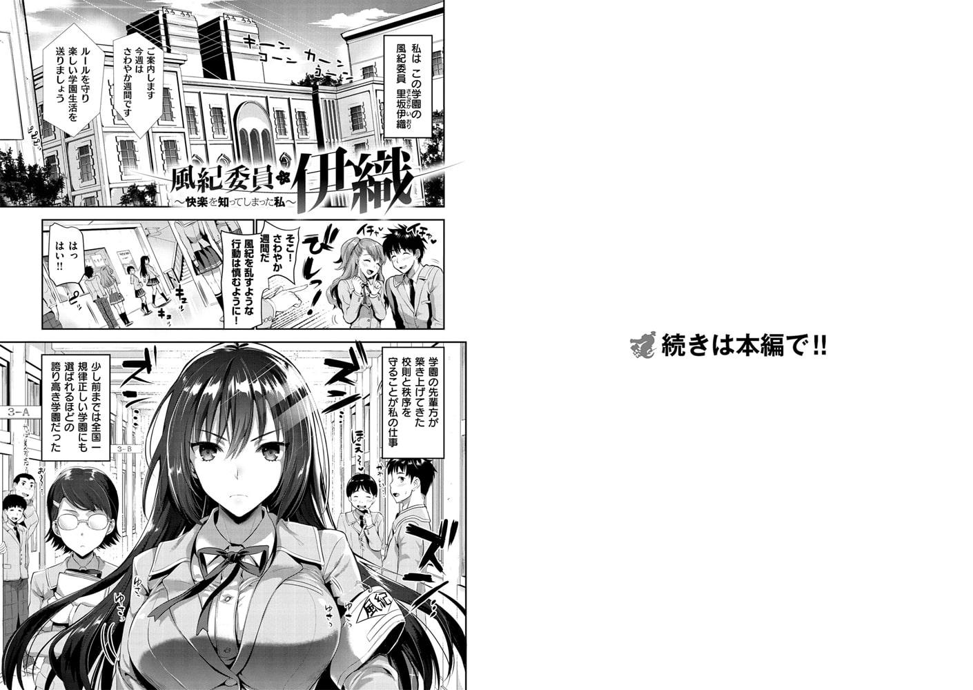 純情ビッチハーレム