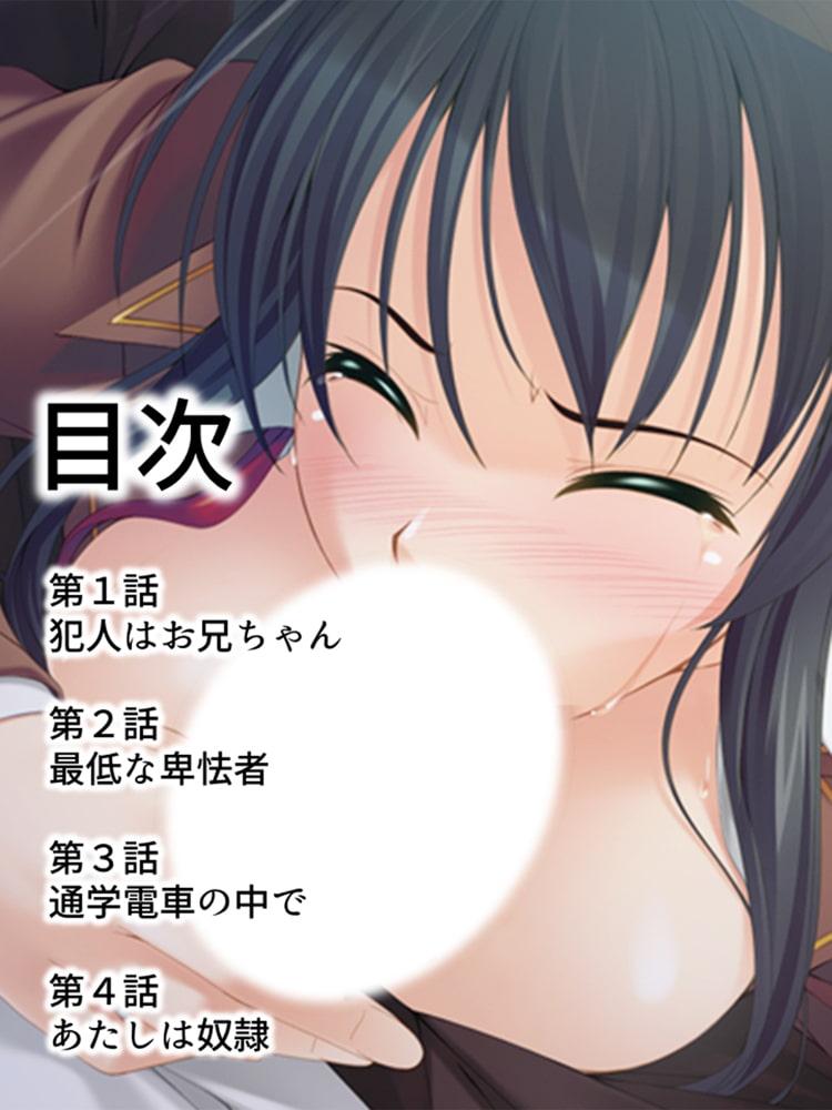 【新装版】妹暴行録 ~あたしが兄に襲われた日~ 第1巻