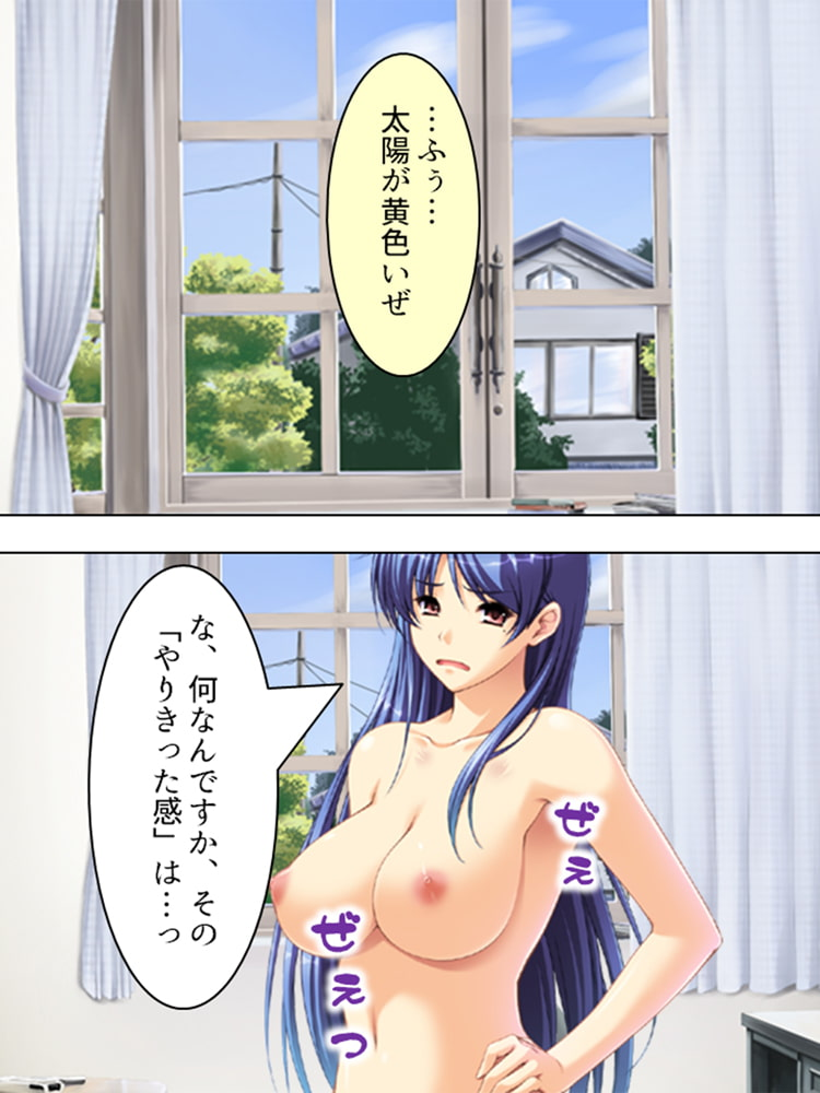【新装版】巨乳賃貸物語 ~おっぱいホームストーリー~ 第2巻