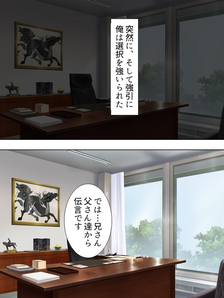 【新装版】ハーレムホスピタル ~婚約者がいっぱい!~ 第1巻