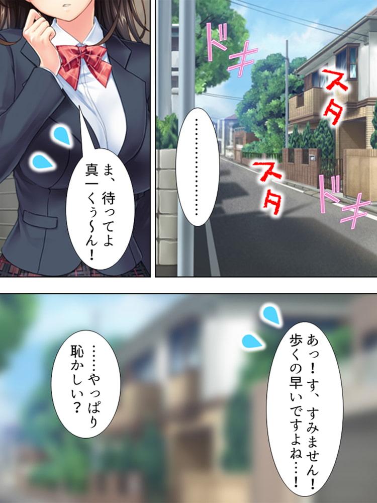 【新装版】ラブパニック! ~先輩!?離してくれなきゃもう出ちゃう!!~ 第2巻
