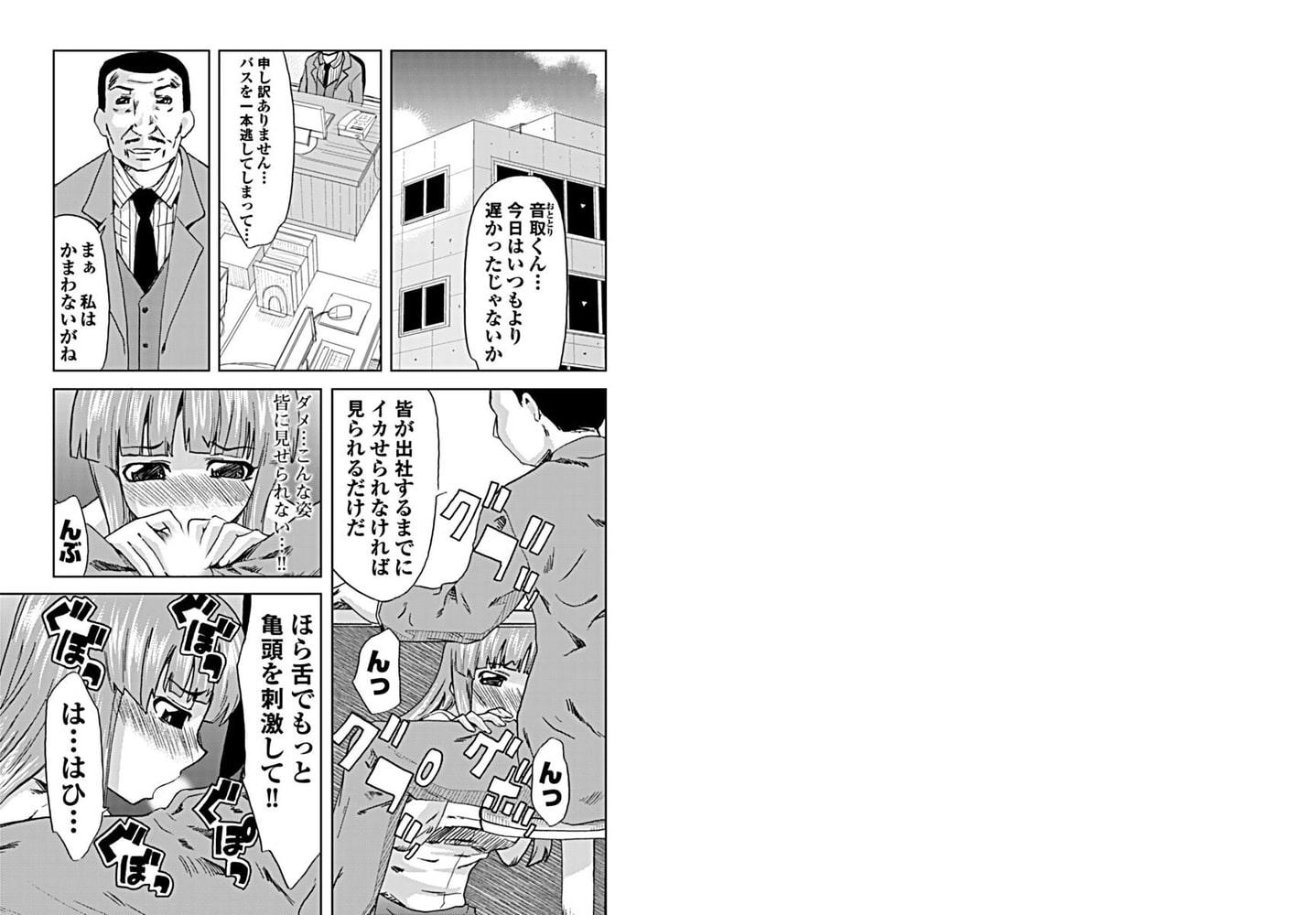 寝取られ淫夜妻~宅配される見知らぬ顔~ 合冊版