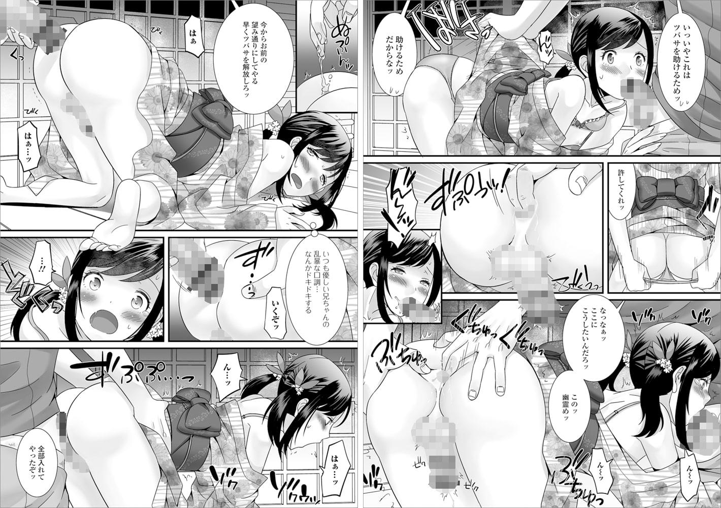 月刊Web男の娘・れくしょんッ!S  Vol.28