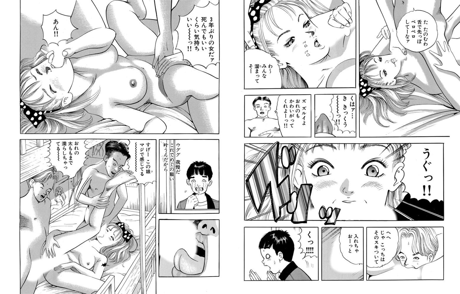 小悪魔少女とエッチな同棲~セクシーマジカルめぐ~ 3巻